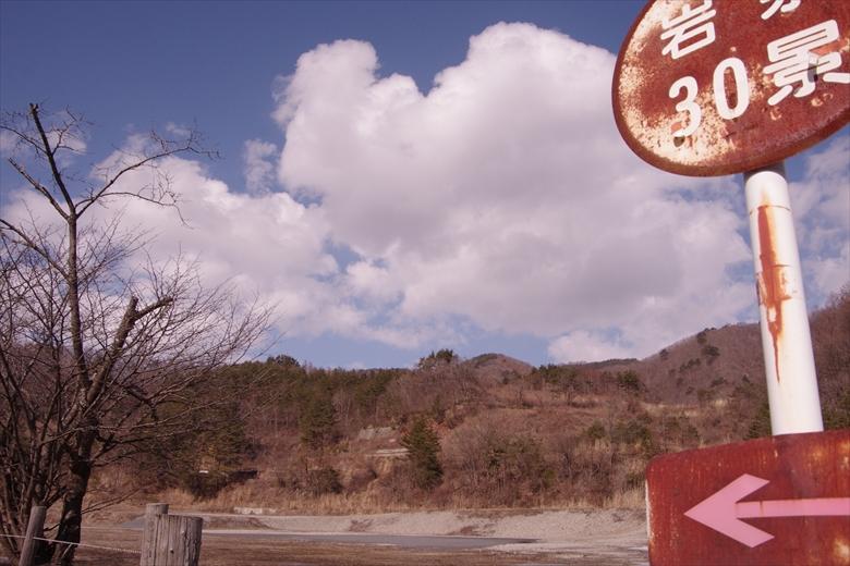 炭鉱跡地(ホルモン)