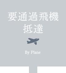 要通過飛機抵達