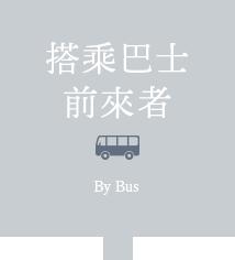 搭乘巴士前來者