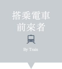 搭乘電車前來者