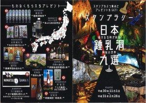 日本鍾乳洞九選スタンプラリー開催中