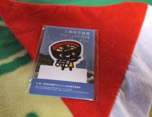 「うにっち」メッセージカードをクリスマスプレゼント中です。