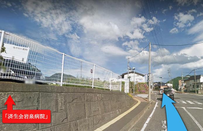 ②岩泉町内に入ると、岩泉町で1番大きな病院「済生会岩泉病院」を左側に見ながら交差点を直進します。