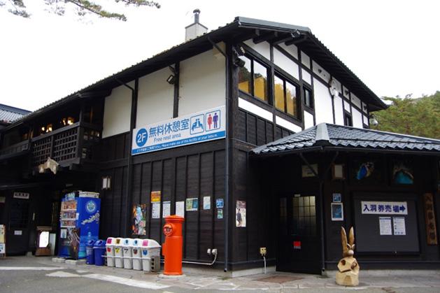 龍泉洞観光センター