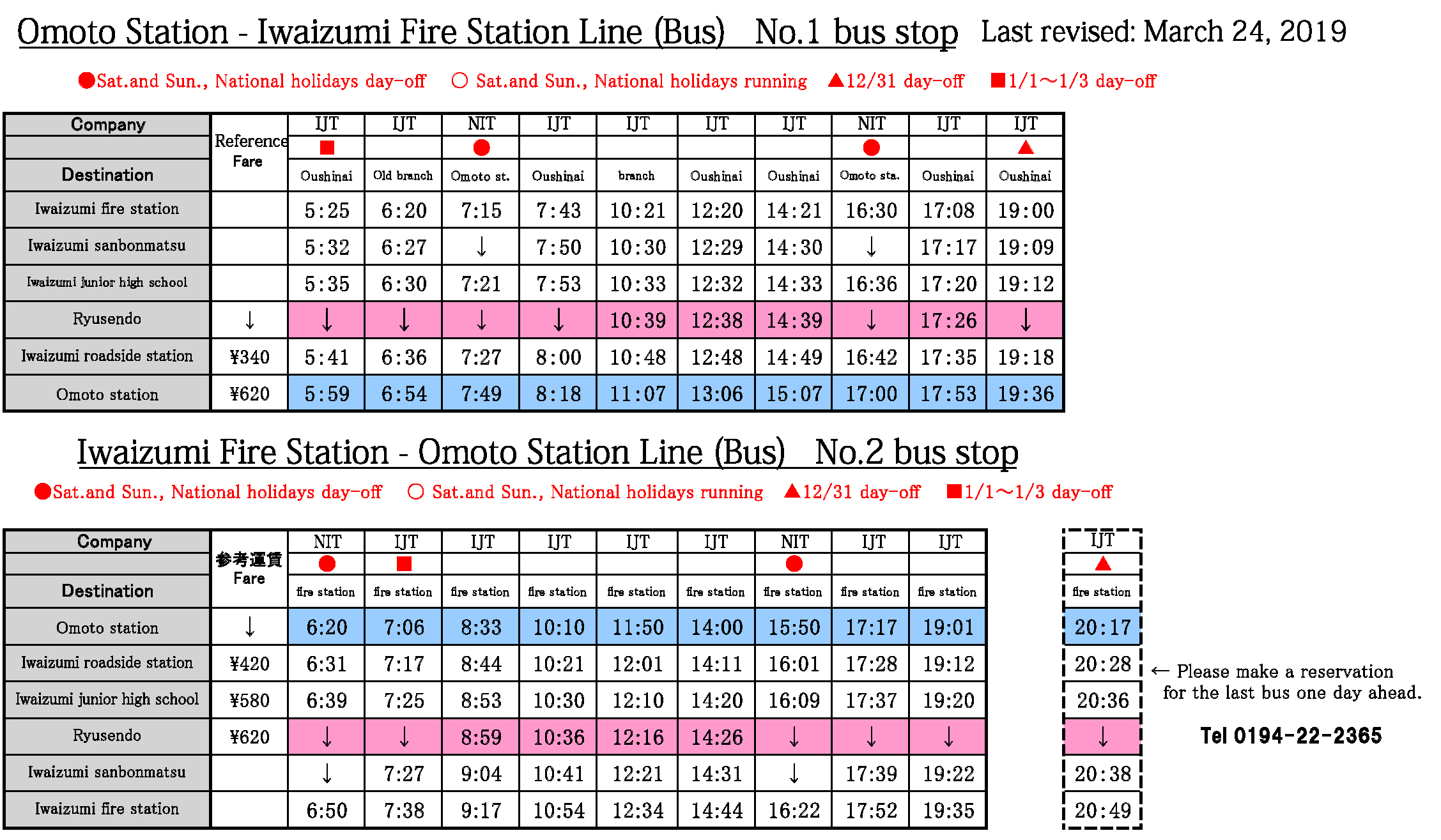 Timetable(Last revised:March 24,2019)