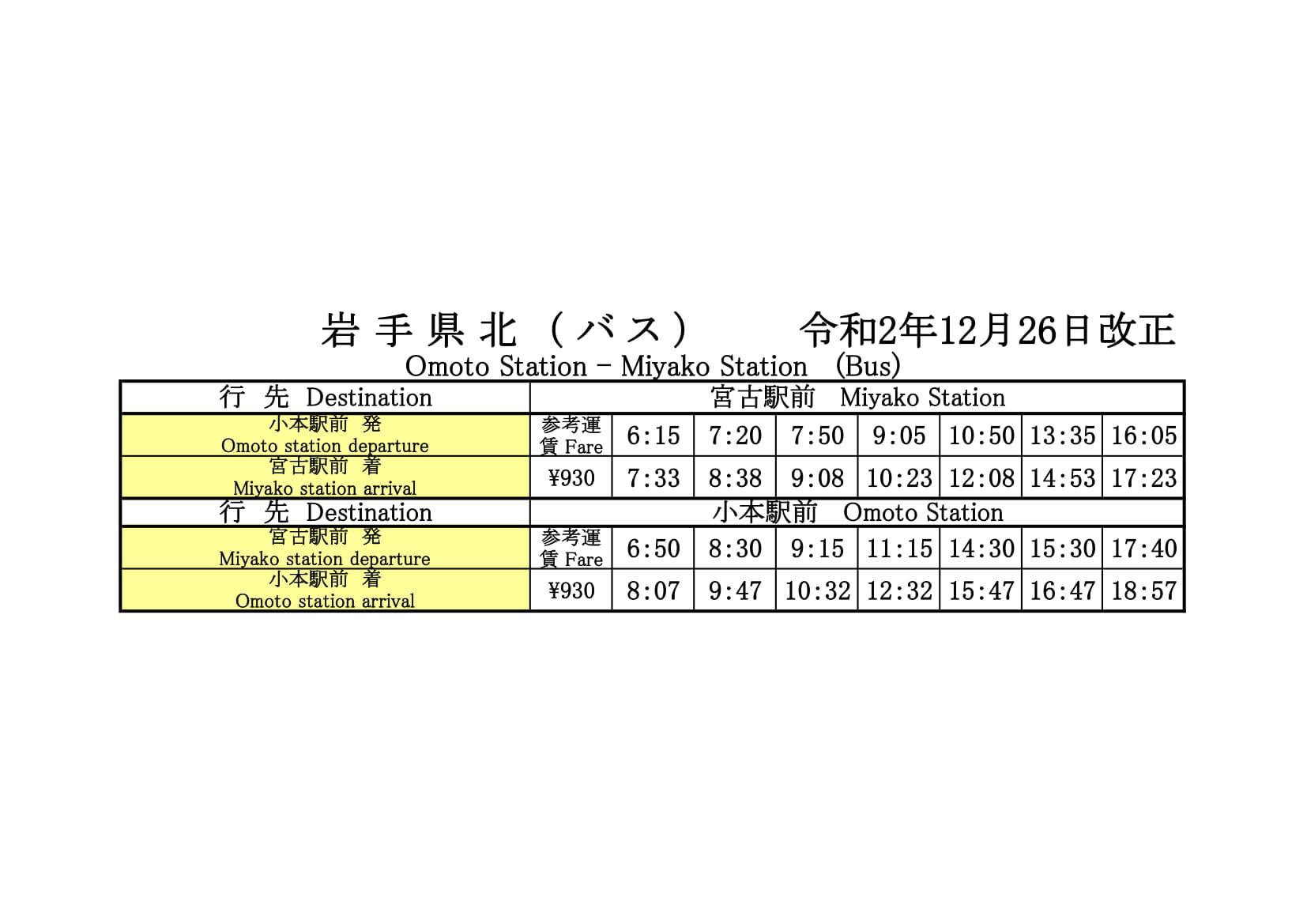 時刻表-令和2年12月26日改正版