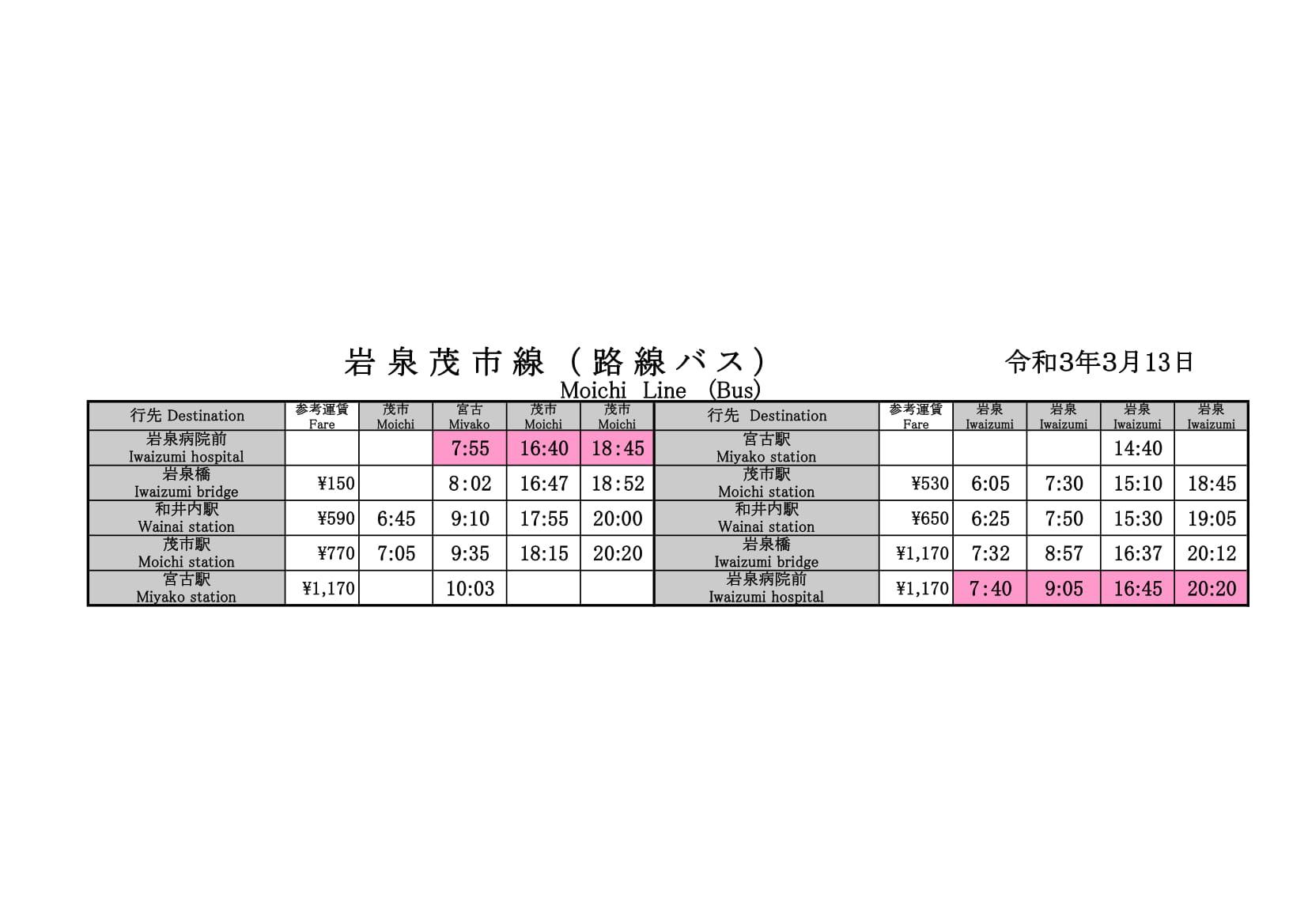時刻表-令和3年3月13日改正版