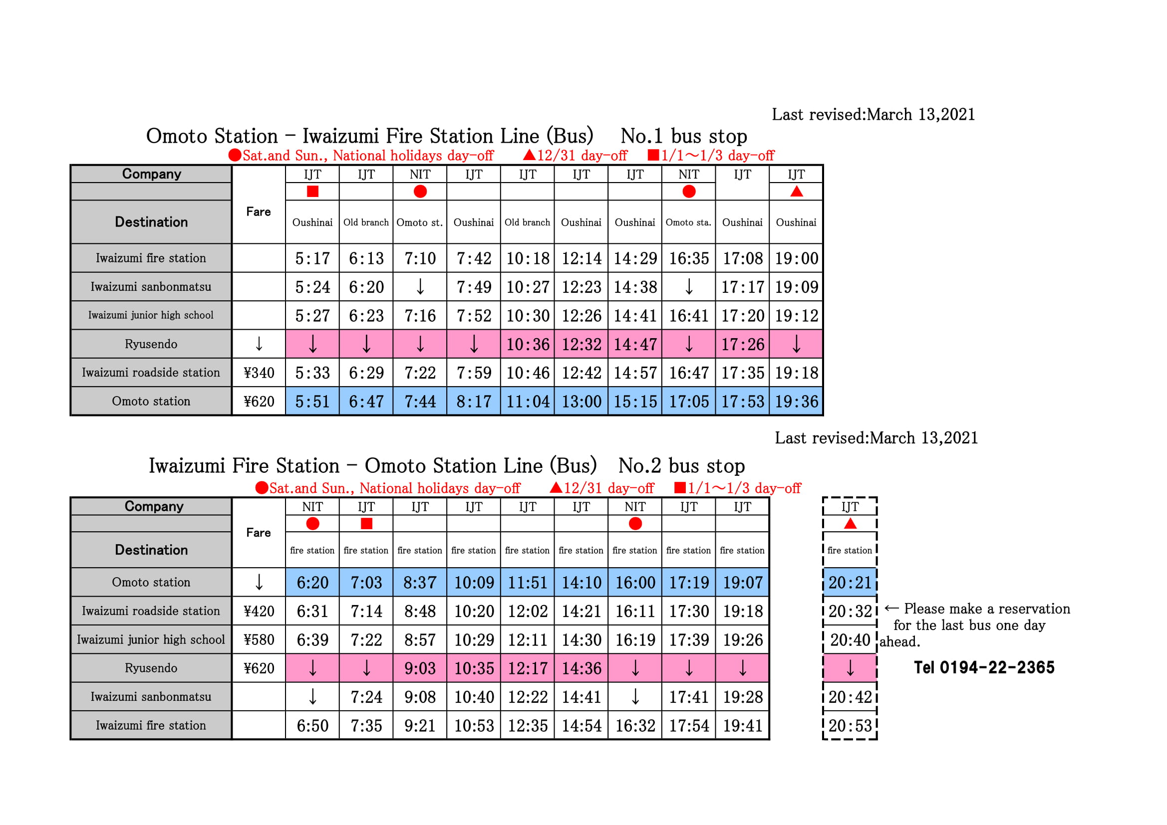Timetable(Last revised:March 13, 2021)