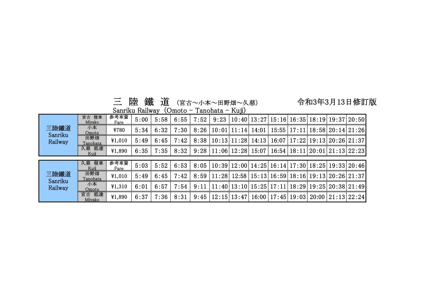 時刻表-2021年3月13日修訂版